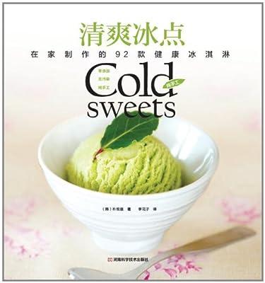 清爽冰点:在家制作的92种健康冰淇淋.pdf
