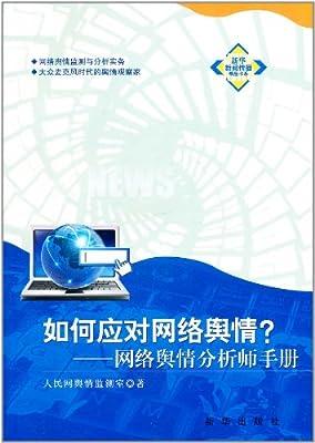 如何应对网络舆情:网络舆情分析师手册.pdf