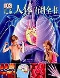 DK儿童人体百科全书(儿童探索世界,从了解自我开始)-图片