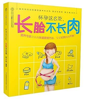 怀孕这么吃,长胎不长肉.pdf