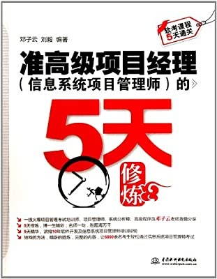 软考课程5天通关:准高级项目经理的5天修炼.pdf