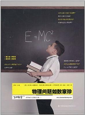 了如指掌:物理问题如数家珍.pdf