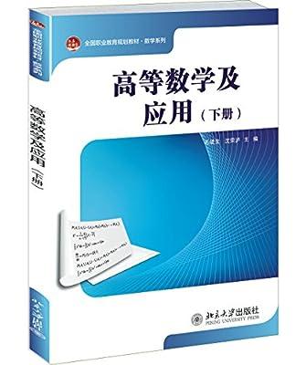 高等数学及应用.pdf