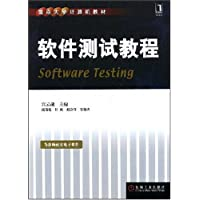 软件测试教程