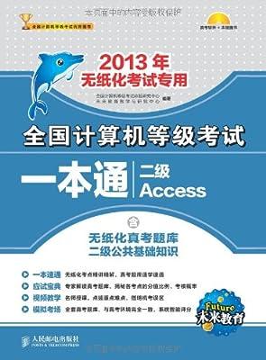 未来教育•全国计算机等级考试一本通:2级Access.pdf
