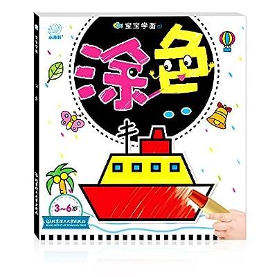 3-6岁宝宝学画:涂色.pdf