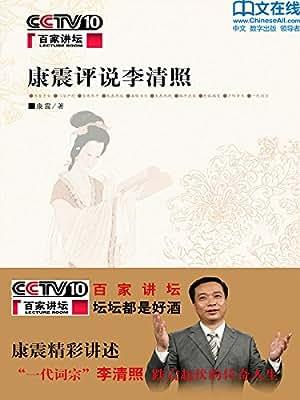 康震评说李清照.pdf