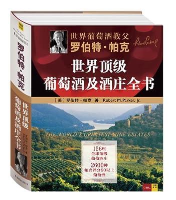 罗伯特•帕克世界顶级葡萄酒及酒庄全书.pdf