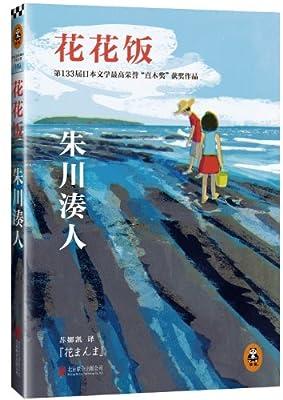 花花饭.pdf