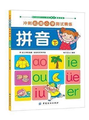 冲刺名牌小学测试精练:拼音·下.pdf