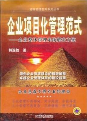 自考教材 41731 企业项目管理 企业项目化管理范式 机械工业出版.pdf