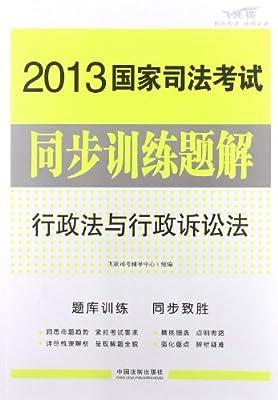 飞跃版•国家司法考试同步训练题解:行政法与行政诉讼法.pdf