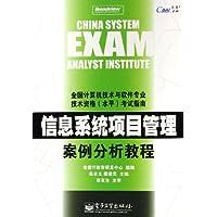 全国计算机技术与软件专业技术资格水平考试指南:信息系统项目管理案例分析教程