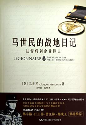 马世民的战地日记:从悍将到企业巨人.pdf