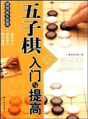 棋版娱乐指南:五子棋入门与提高.pdf