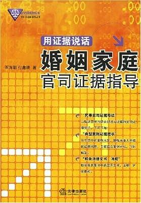用证据说话:婚姻家庭官司证据指导.pdf