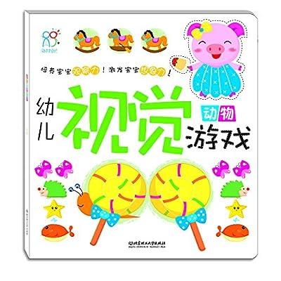 幼儿视觉游戏:动物.pdf