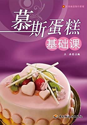 烘焙食品制作教程•慕斯蛋糕基础课.pdf