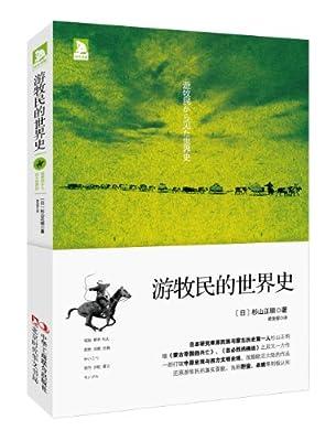 游牧民的世界史.pdf
