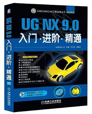 CAD/CAM/CAE工程应用丛书:UG NX 9.0入门进阶精通.pdf