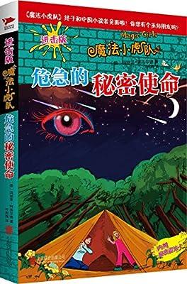 魔法小虎队:危急的秘密使命.pdf