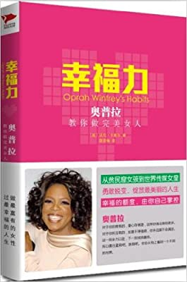 幸福力:奥普拉教你做完美女人.pdf