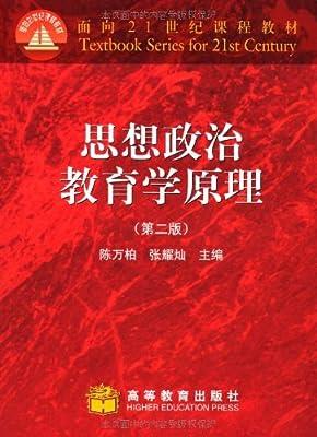 思想政治教育学原理.pdf