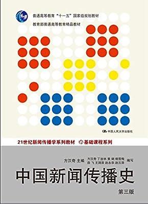 中国新闻传播史.pdf