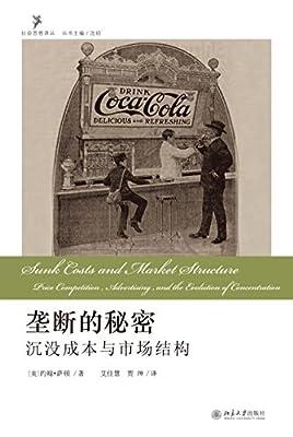 垄断的秘密:沉没成本与市场结构.pdf