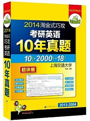 华研外语•淘金式巧攻考研英语10年真题.pdf