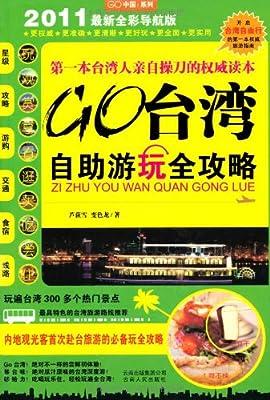 Go台湾自助游玩全攻略.pdf