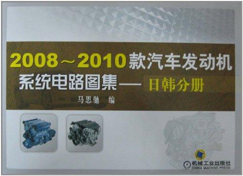 8 2010款汽车发动机系统电路图集 日韩分册图片