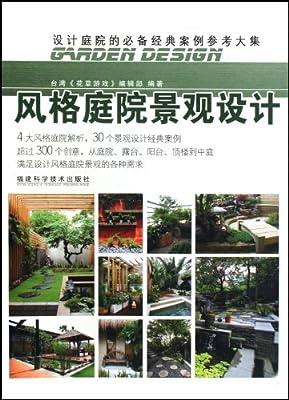 风格庭院景观设计.pdf