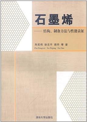 石墨烯:结构、制备方法与性能表征.pdf