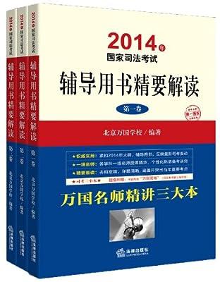 国家司法考试辅导用书精要解读.pdf