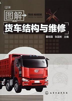 图解货车结构与维修.pdf