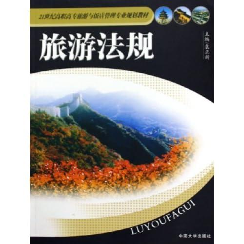 旅游法规(21世纪高职高专旅游与饭店管理专业规划教材)