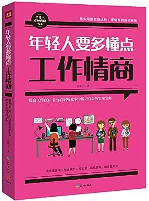 年轻人要多懂点工作情商.pdf