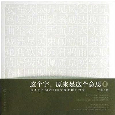 这个字,原来是这个意思2:你不可不知的100个最美丽的汉字.pdf
