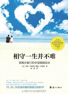 相守一生并不难:银婚夫妻们的幸福婚姻秘诀.pdf