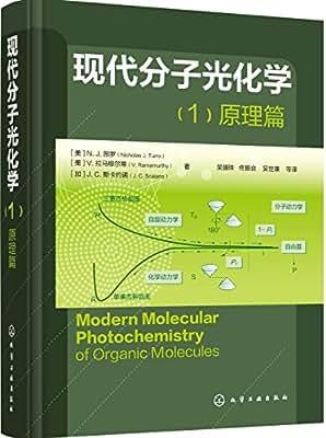 现代分子光化学原理篇.pdf