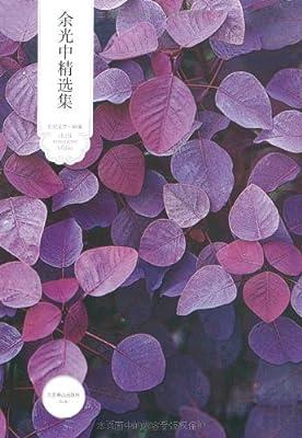 余光中精选集.pdf