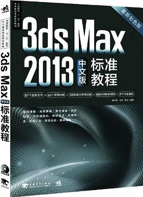 """中国高校""""十二五""""数字艺术精品课程规划教材:3ds Max2013中文版教程.pdf"""