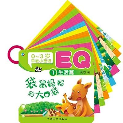 0-3岁早教小童话:EQ生活篇.pdf