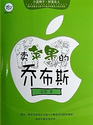 小蓝狮子·财富名人:卖苹果的乔布斯.pdf