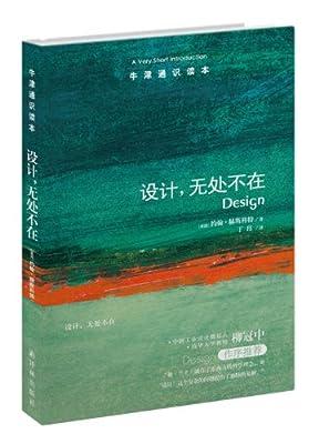 牛津通识读本:设计,无处不在.pdf