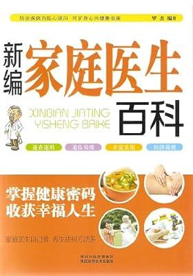 新编家庭医生百科.pdf