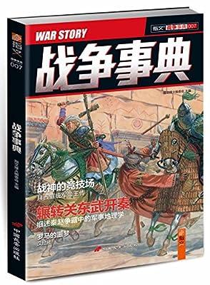 战争事典007.pdf