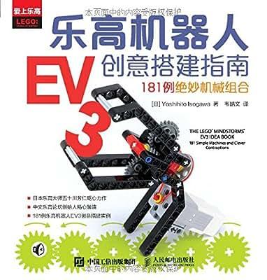 乐高机器人EV3创意搭建指南:181例绝妙机械组合.pdf
