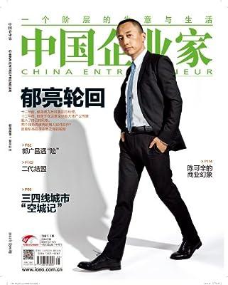 中国企业家.pdf